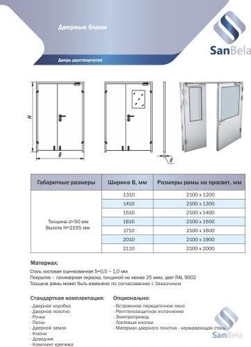 Buy Double Leaf Doors For Sanbela Cleanrooms Sanbela Com
